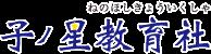 子ノ星教育社